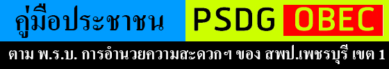 http://www.petburi.go.th/web/images/stories/banner%20psdg%20obec.jpg